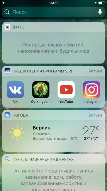 Новости на экране iOS