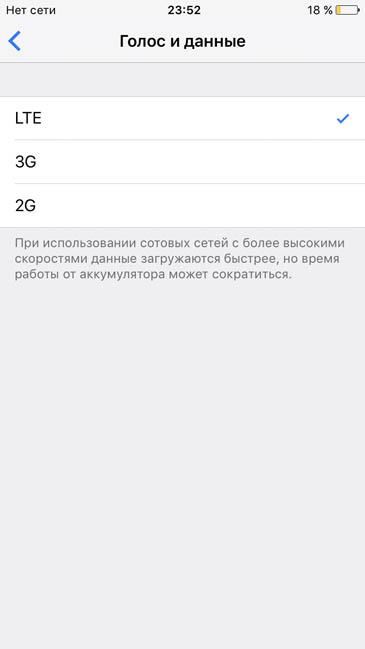 Режимы сети iPhone 7 поддержка LTE