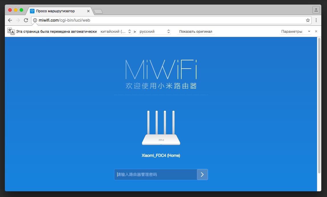 Приветственный экран вэб-интерфейса по настройке роутера