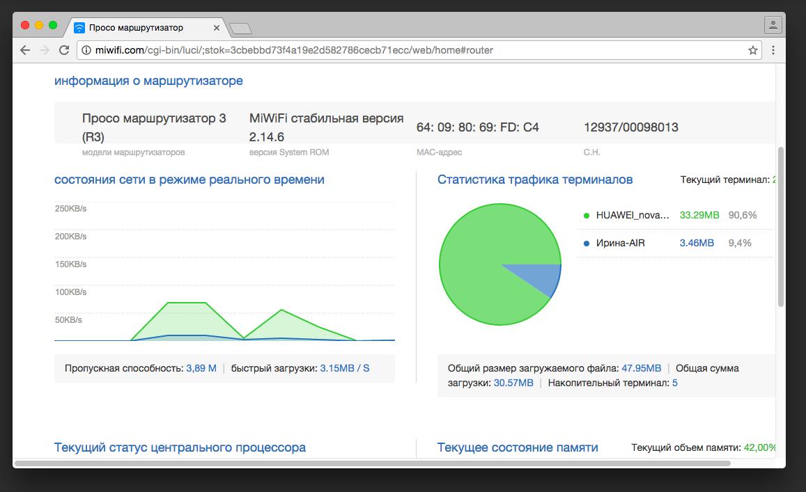 Статистика использования трафика устройств (через вэб-интерфейс)