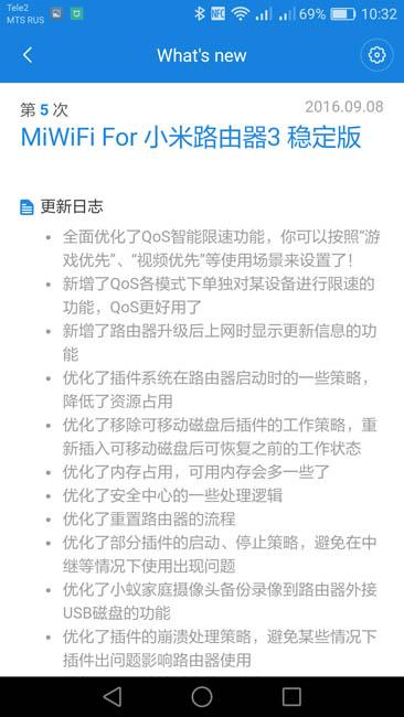 Версия прошивки Xiaomi Mi Router 3 (всё на китайском языке)