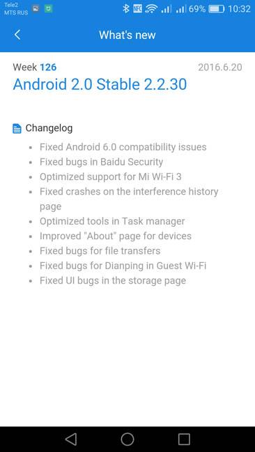 Версия приложения MiWiFi