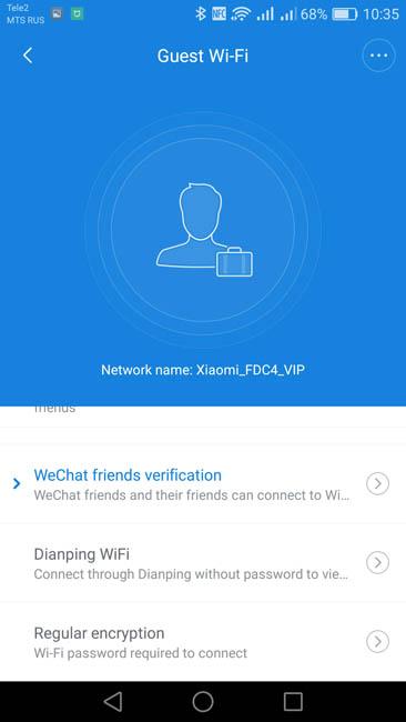 Создание гостевой сети в приложении MiWiFi
