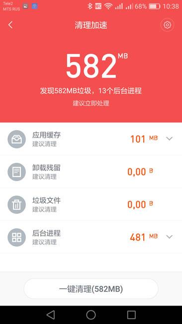 Xiaomi Mi Router 3 управляется через приложение со встроенным чистильщиком памяти смартфона