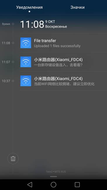 Приложение MiWiFi умеет посылать уведомления