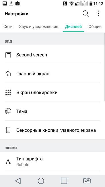 Настройки экрана в LG V20