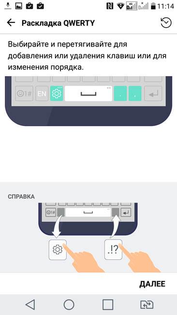 Рядовая настройка клавиатуры в LG