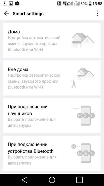 Smart Settings - переключение профилей в зависимости от местонахождения