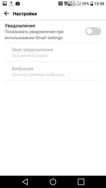 Расширенные настройки уведомлений LG V20