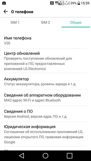 Информация о телефоне LG V20