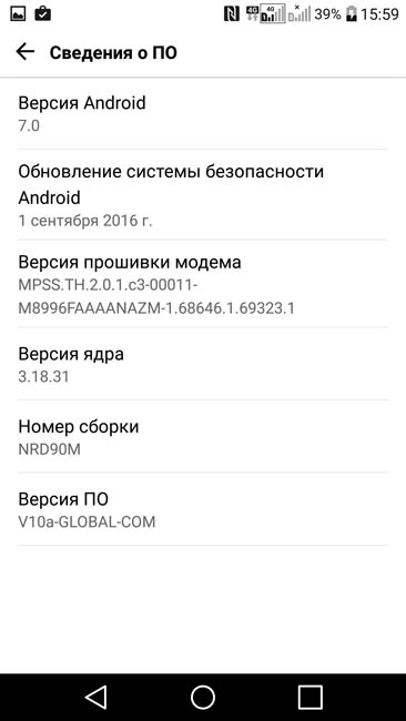 Сведения о ПО смартфона LG V20