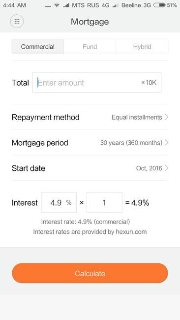 Как подсчитать ипотеку на смартфоне (MIUI 8.0)