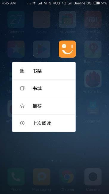 Некоторые приложения (Исключительно для Китая) не переведены даже в контекстном меню