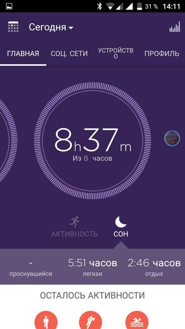 Общее время сна в приложении Misfit