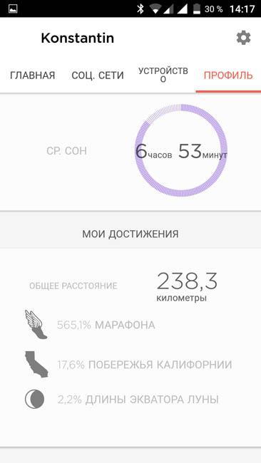 Интересная статистика о собственных достижениях в приложении Misfit