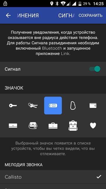 Уведомление об отсоединении шагомера от устройства