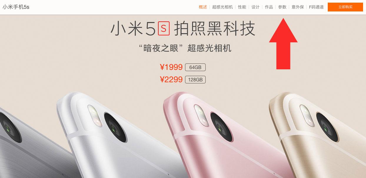 На официальном сайта Xiaomi смартфону Mi5S посвящено больше разделов