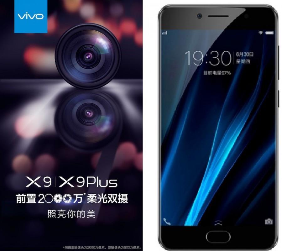 Vivo готовит смартфоны с двойной фронтальной камерой