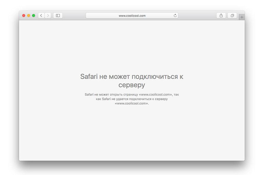 Сайт Coolicool не работает