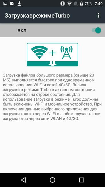 Загрузка файлов из сети в режиме Turbo на смартфоне Bluboo Maya Max
