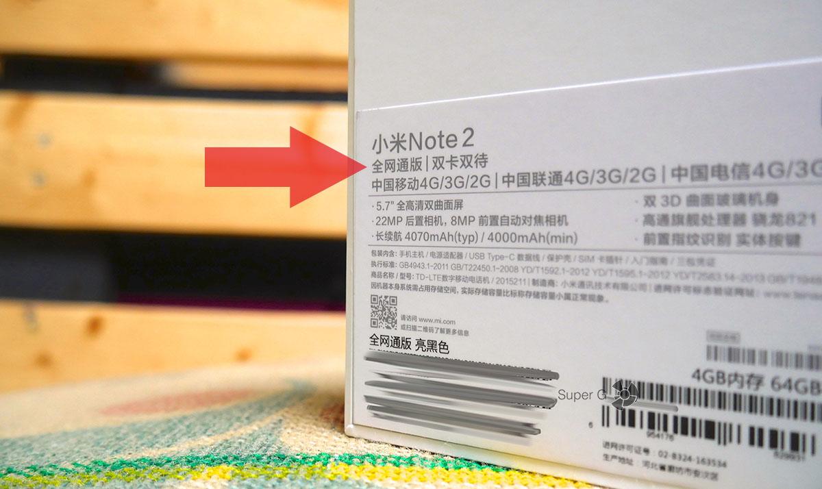 Как узнать модель Xiaomi Mi Note 2 - для какого рынка
