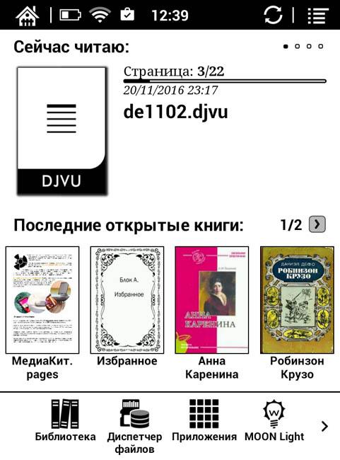 Главный экран оболочки ONYX BOOX Vasco da Gama