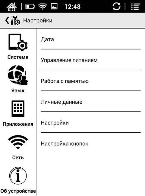 Меню параметров, доступное с главного экрана читалки