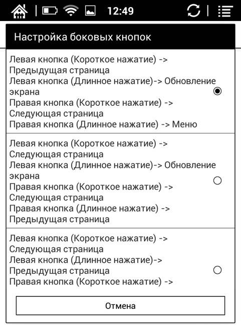 Настройка боковых кнопок и их значений