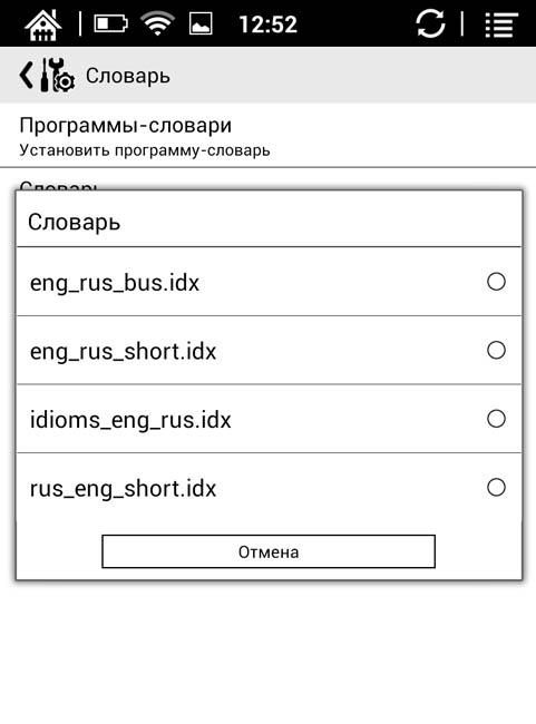 Выбор словаря по умолчанию в системе