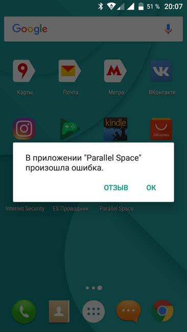 Parallel Space на Doogee F7 Pro не работает