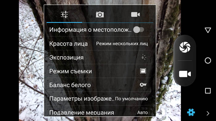 Settings of camera of UMi Max 3