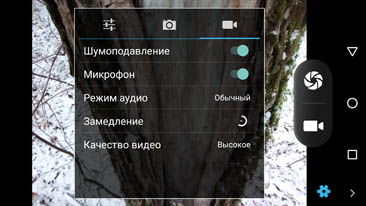 Settings of camera of UMi Max 1