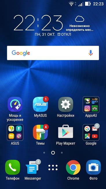 Главный экран смартфона Asus Zenfone 3