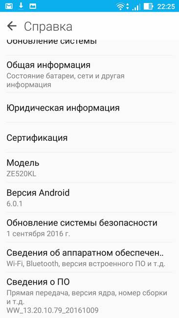 Информация о смартфоне Asus Zenfone 3