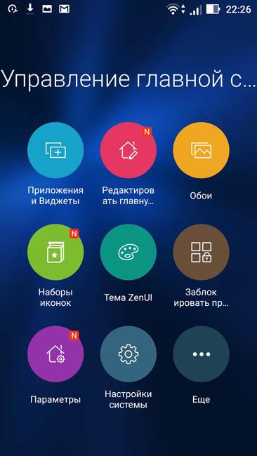 Настройка оболочки ZenUI на Asus Zenfone 3
