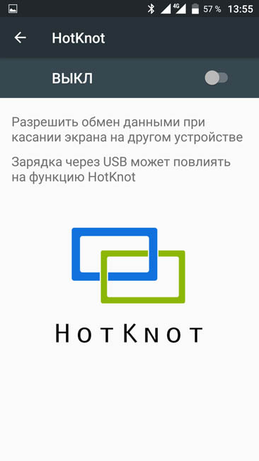 Doogee F7 Pro оснащен HotKnot