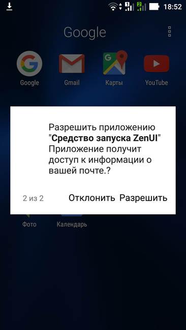 Получение разрешения на доступ к информации о вашей почте средством запуска ZenUI