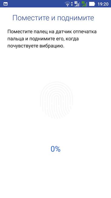 Регистрация отпечатка пальца в Asus Zenfone 3
