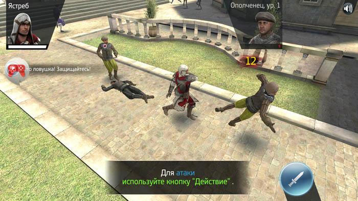 Assassin`s Cread Identity для Asus Zenfone 3