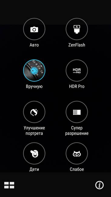 Режимы съёмки на Asus Zenfone 3 1