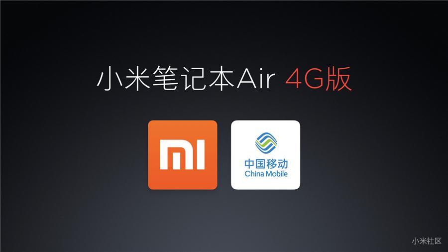 Xiaomi Mi Notebook Air 4G предназначен исключительно для Китая