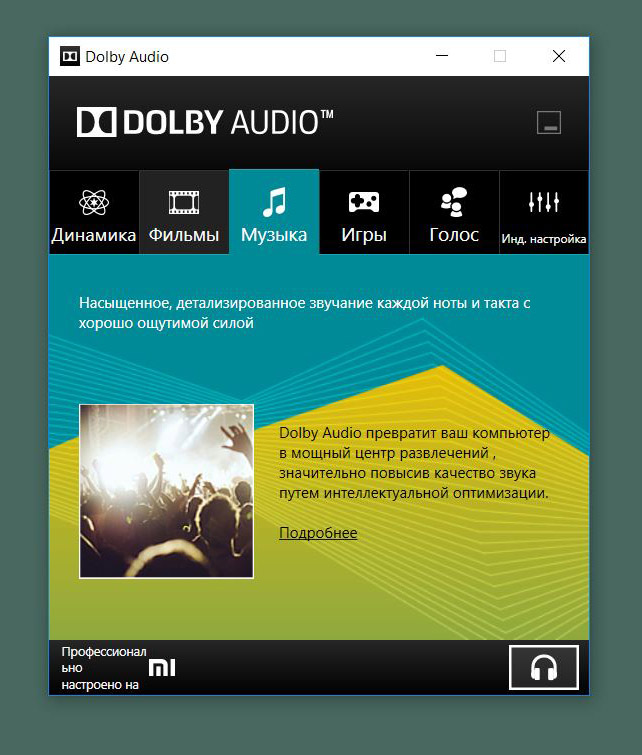 Dolby Audio for Xiaomi Mi Book Air 12.5