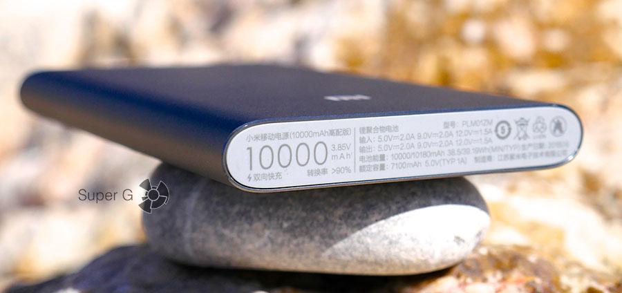 Xiaomi Mi Power Bank Pro 10 000 мАч купить