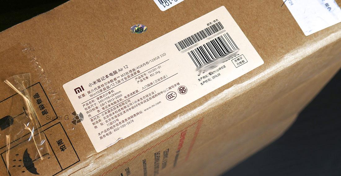 Фирменная наклейка Xiaomi на коробке из-под Xiaomi Mi Book Air 12.5