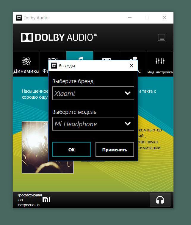 Пресеты для наушников Xiaomi в Dolby Audio