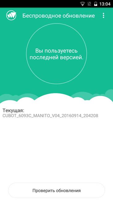Обновление прошивки по воздуху (OTA) для Cubot Manito