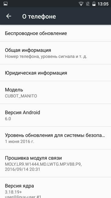 Сколько памяти у Cubot Manito и какая версия Android на нём стоит