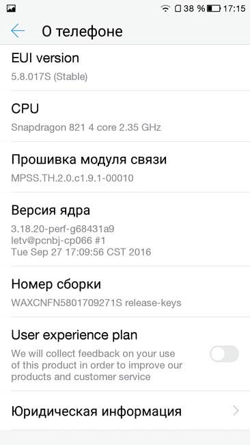 Ещё немного информации о смартфоне LeEco Le 3 Pro