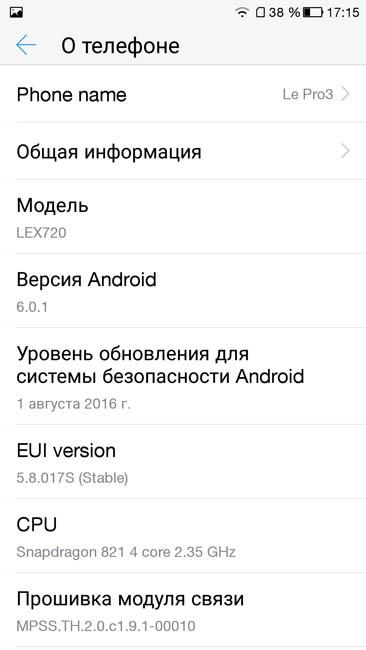 Системная информация о смартфоне LeEco Le 3 Pro