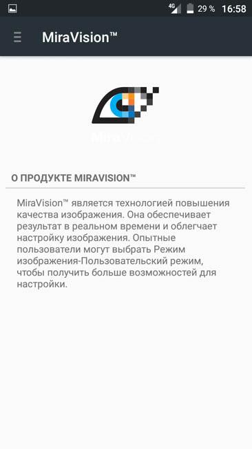 Настройки Miravision существенное улучшают стандартную картинку дисплея